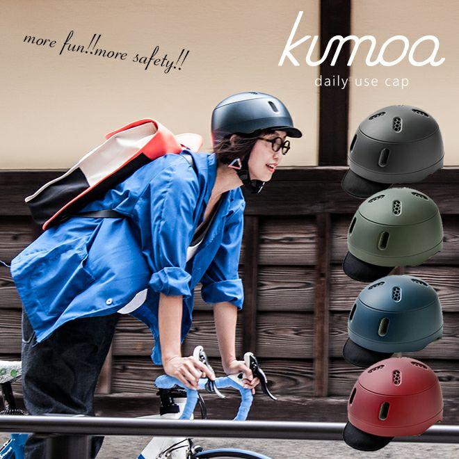 kumoa クモア ヘルメット プロテクションキャップ ナイロンバイザー